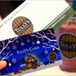 タリーズカードの値段